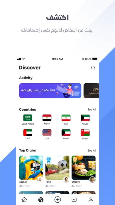 Loops - Connecting Arabs Screenshot