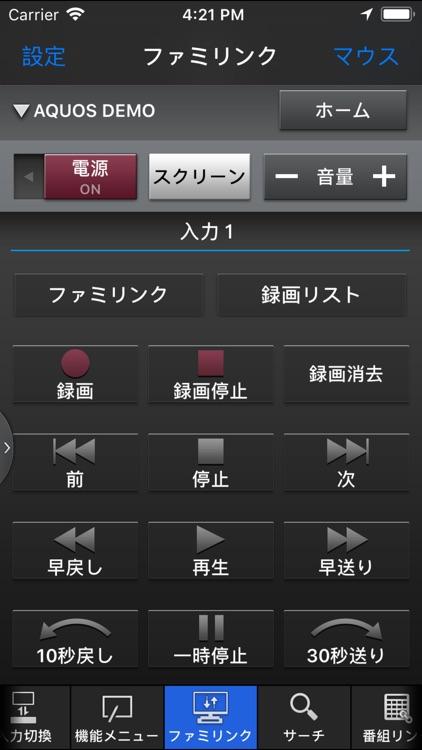 AQUOSコネクト screenshot-5