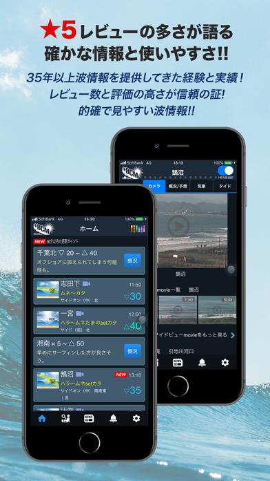 BCM波情報Viewerアプリ ScreenShot1