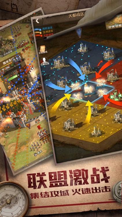 帝国:征服者 screenshot-3