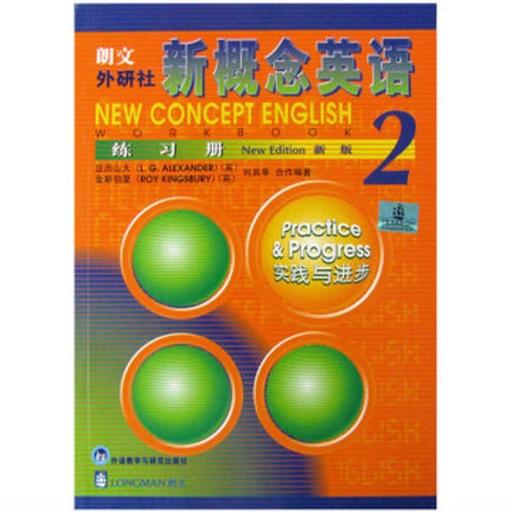 新概念英语大全-第二册