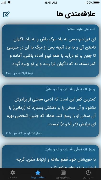 My Daily Hadith screenshot-4