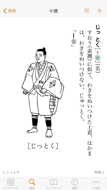 三省堂国語辞典 第七版 screenshot-3