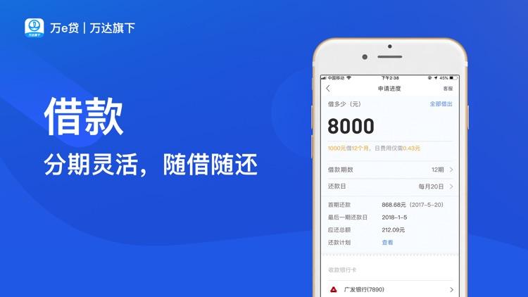 万达普惠极速版-借款贷款借钱app screenshot-3