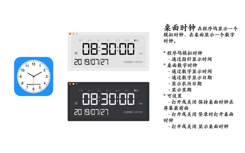 桌面时钟 - 程序坞时钟