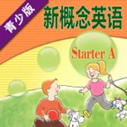 新概念英语青少版入门级A - Starter A