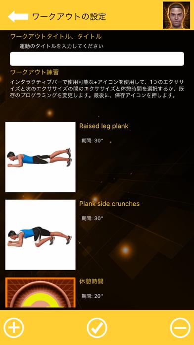 プランクワークアウト  -  腹筋割る 食事のおすすめ画像1