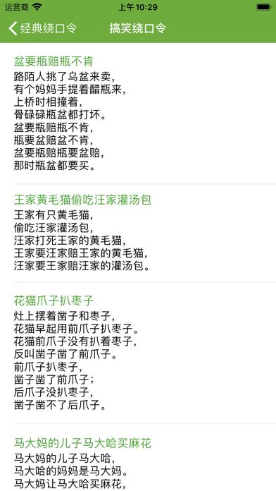 汉语字典和汉语成语词典-主持人配音のおすすめ画像9