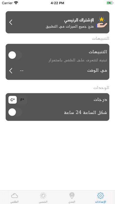 طقس العرب : الطقس العربي screenshot 8