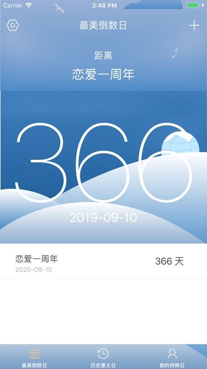 最美倒数日 - 365天纪念日倒计时软件