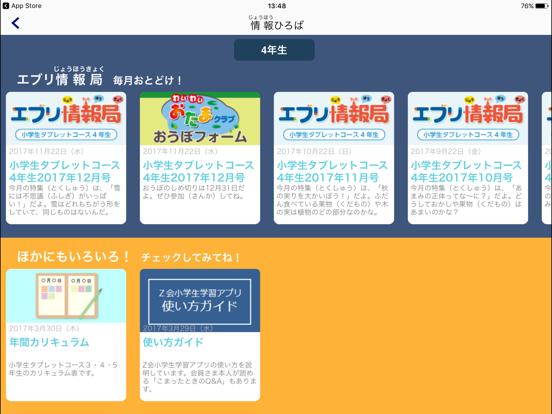 Z会小学生学習アプリのおすすめ画像4