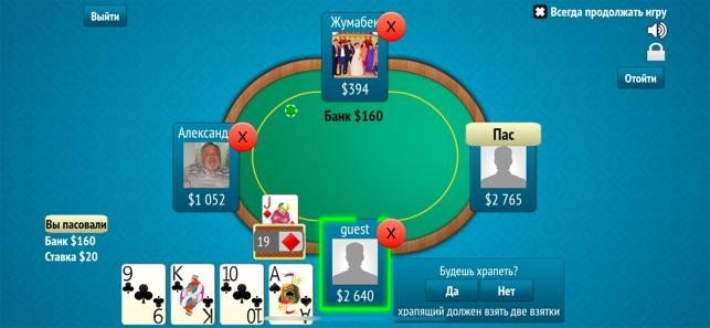 карточная игра храп скачать бесплатно