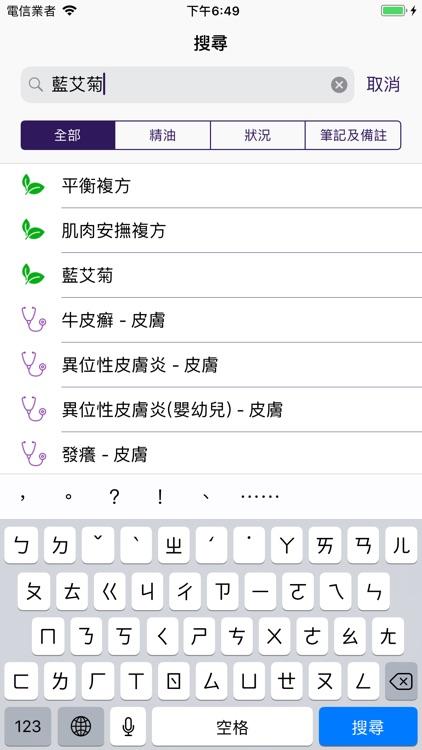 芳香樂活 screenshot-6