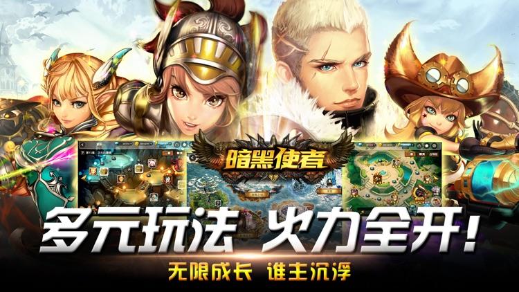 暗黑使者-骑士卡牌明日元气游戏 screenshot-4