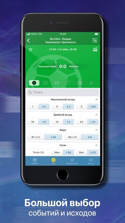 BetCity - cтавки на спорт screenshot-4