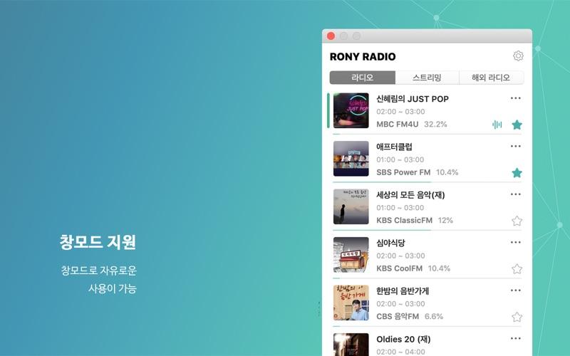로니 라디오 -  RONY RADIO for Mac