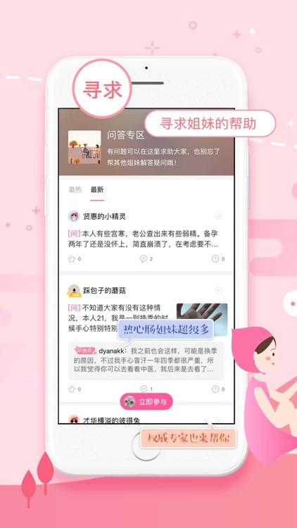 Period helper(大姨妈月经期助手) screenshot-4