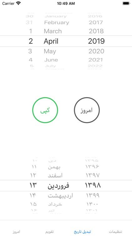 Persian Calendar 2022.Persian Calendar By Ali Shooshtarian