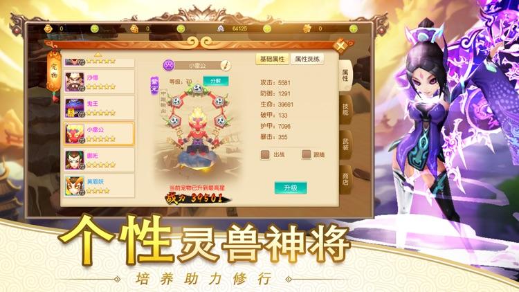 巅峰西游-热血MMO动作游戏 screenshot-3