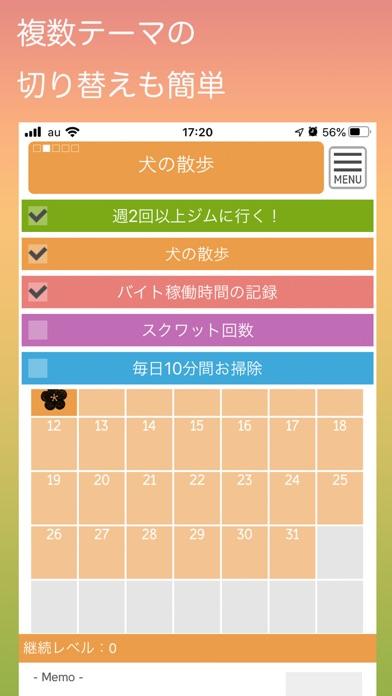 目標継続カレンダーのおすすめ画像4