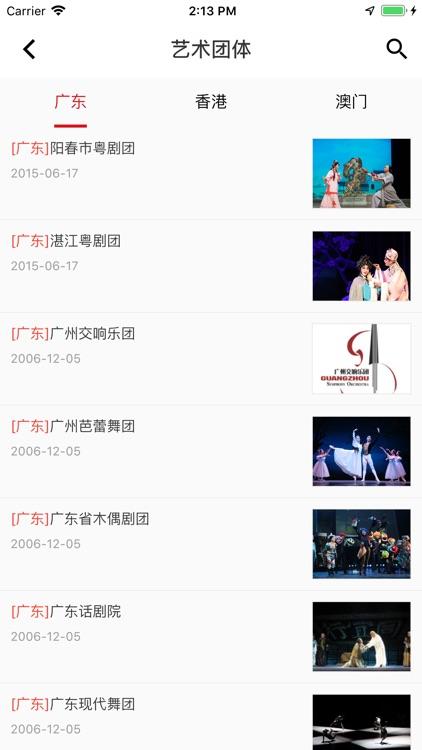粤港澳文化生活地图 screenshot-3