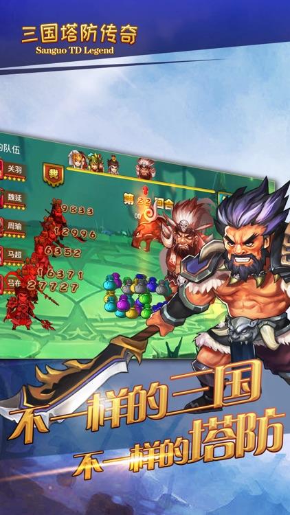 三国塔防传奇 screenshot-3