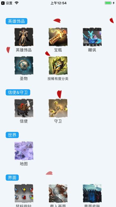饰品维基 for Dota2/刀塔のおすすめ画像1