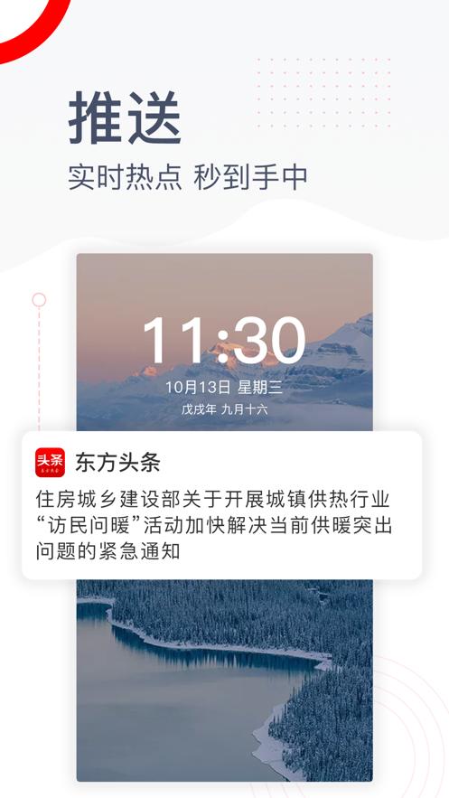 东方头条-个性化新闻阅读平台 App 截图