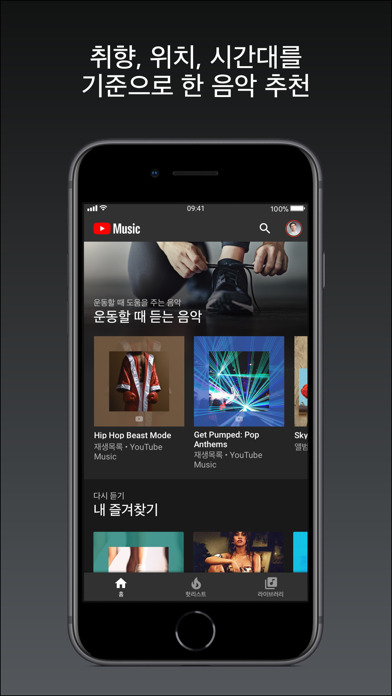 다운로드 YouTube Music PC 용