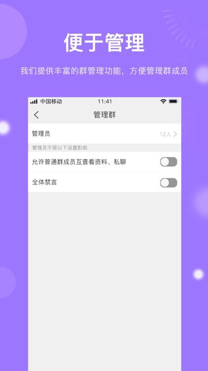 Cooing screenshot-3