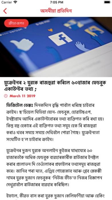 Asomiya Pratidin app image