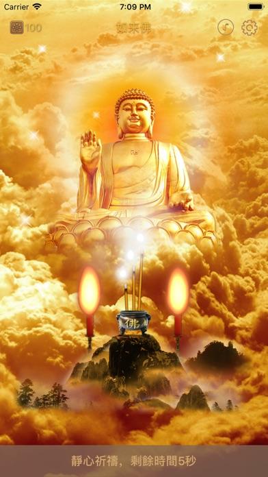 阿弥陀佛のおすすめ画像9