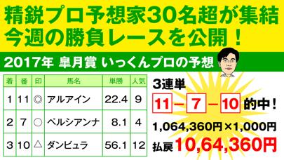 競馬予想のウマニティ(サンスポ&ニッポン放送公認) ScreenShot2