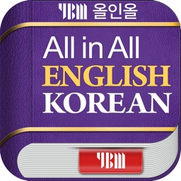 YBM 올인올 영한 사전 - EnKo DIC