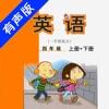 小学英语四年级上下册新标准外研版