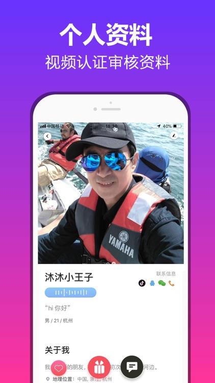美约-超火爆交友约会App screenshot-3