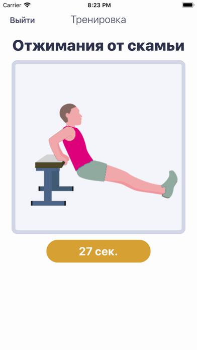 30C:Упражнения screenshot #2