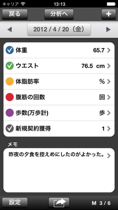 MyStats ScreenShot3