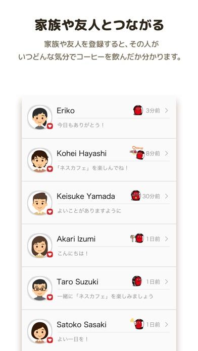 ネスカフェ - アプリのおすすめ画像5