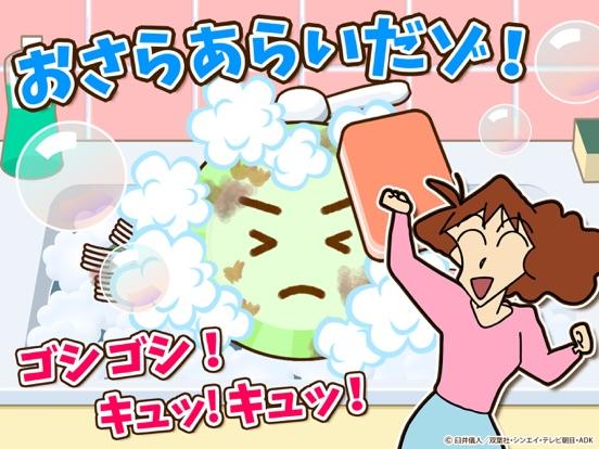 クレヨンしんちゃん お手伝い大作戦のおすすめ画像7