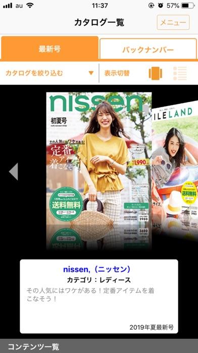 ニッセン デジタルカタログ ScreenShot0