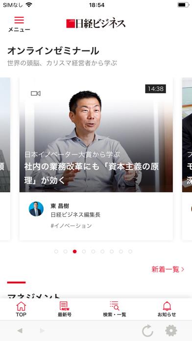 日経ビジネス/経済の「今」を伝える screenshot1