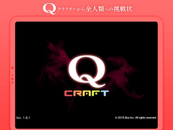Q craftのおすすめ画像1