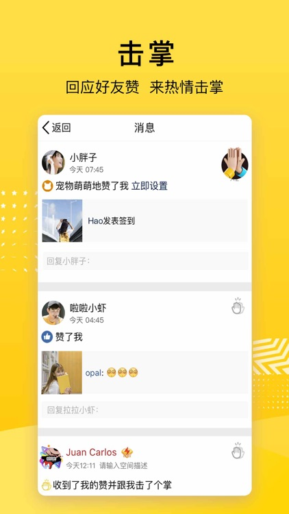 QQ空间 screenshot-0