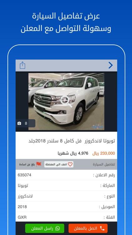 سيارة - حراج سيارات السعودية