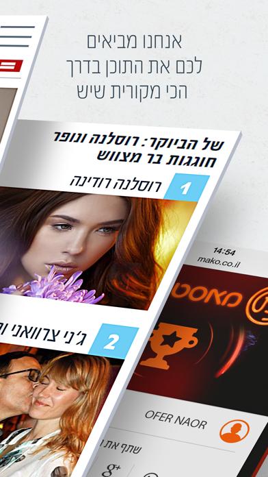 mako mobile Screenshot 3