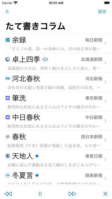 たて書きコラム ScreenShot1