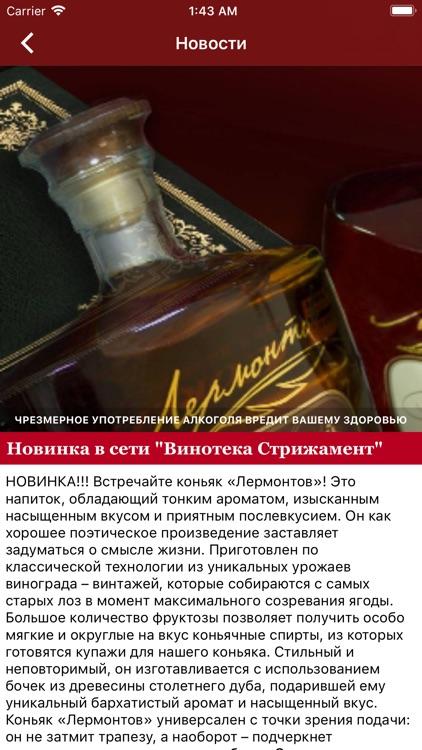 Винотека Стрижамент screenshot-3