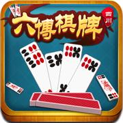六博四川棋牌—四川人的棋牌游戏