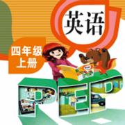 四年级上册英语-人教版PEP小学英语同步教材
